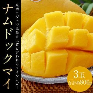 タイ産マンゴー ナムドックマイ 3玉(合計約800g)frt ☆