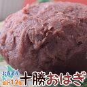 和菓子 北海道原料にこだわった『十勝おはぎ(粒あん)』110...