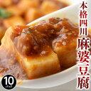 《送料無料》 陳建一監修! 『本格四川麻婆豆腐』 約150g×10Pセット ※冷凍 ○