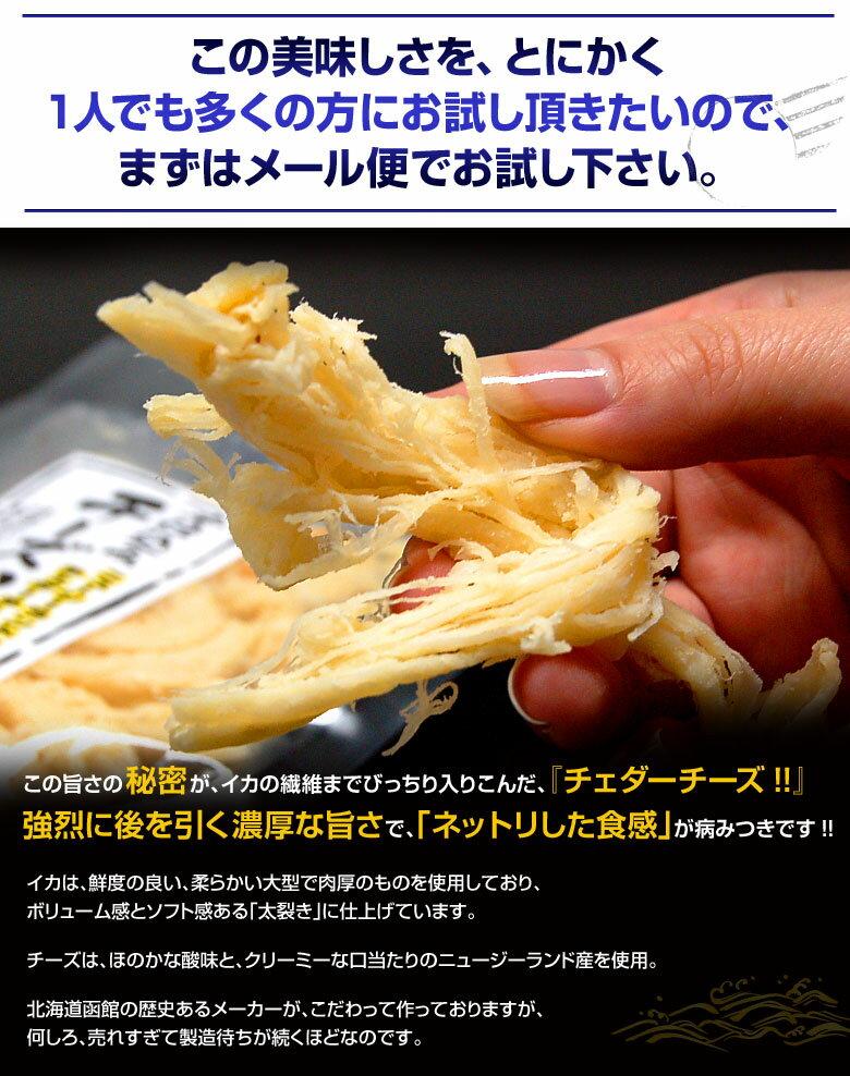 食文化『本仕込みチーズいか』