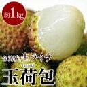 台湾産生ライチ玉荷包約1kg※冷蔵同梱不可