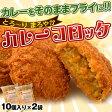 札幌『カレーコロッケ』1袋10個入り×2袋セット(計20個入り) ※冷凍【冷凍同梱可能】○