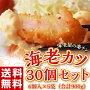 《送料無料》海老屋の海老カツ30個セット(30g×6個入×5袋)※冷凍sea☆