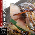 《送料無料》 桜チップでじっくり冷温燻製「さばスモーク」 10P入り (1P:90g) ※冷凍 sea 〇