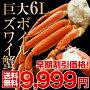 ≪送料無料≫ロシア産ボイルズワイ蟹6L(4肩)約2kg※冷凍sea☆
