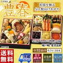 楽天店舗画像:ハリカうまいもの広場 おせち料理2018 通販予約