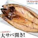 さば サバ 規格外 大きすぎた「大サバ開き」 4尾 冷凍