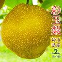 《送料無料》埼玉県産「彩玉梨」約2kg(3〜7玉)