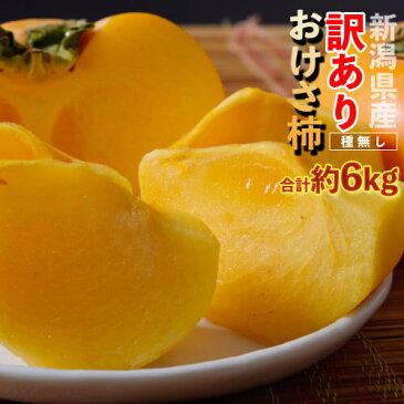 送料無料 柿 かき 新潟県産 訳あり「おけさ柿」 簡易包装 約2kg(9玉前後)×3箱