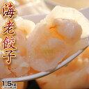 えび エビ 海老餃子 約1.5kg 100個 15g×50個×2袋 惣菜 お手軽 冷凍 送料無料