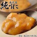 うに 雲丹 北海道奥尻島産 キタムラサキウニ使用 塩うに『純うに』 1瓶50g 冷凍