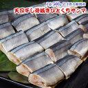 さんま 冷凍 「天日干し骨抜きひとくちサンマ」1袋500g サンマ 秋刀魚 おかず 簡...