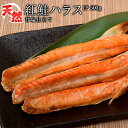 シャケ さけ 紅鮭 大トロ ハラスどっさり500g ※冷凍