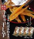 【賞味間近】京都産 有機干し芋 100g×4P +おまけ1P 計500g 常温 送料無料 ネコポス