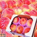 桃 もも 山梨県産 御所の桃 ≪ピンク桃≫ 1箱 約1.5kg(4〜8玉) ※3箱まで送料1口