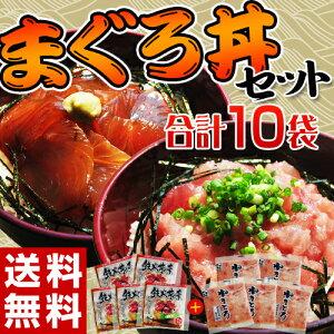 《送料無料》「まぐろ丼セット合計10袋」 鉄火丼5袋・ねぎとろ丼5袋  ※ 冷凍 sea