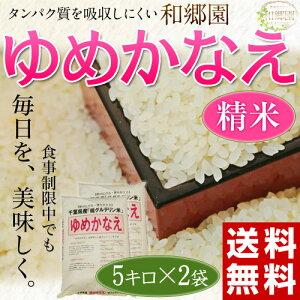 「食事療法中でも美味しいお米が食べたい!」をかなえます《送料無料》千葉県産 和郷園の低グル...