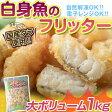 国産タラ使用!!「白身魚のフリッター」 約1kg ※冷凍 sea ○