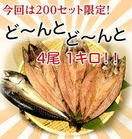 大きすぎた「大サバ開き」!!4尾※冷凍☆sea