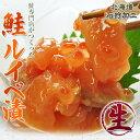 百貨店催事で大人気!鮭専門店がつくった『鮭ルイベ漬』 (鮭といくらの醤油漬)北海道石狩加工...