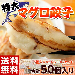 《送料無料》驚きのビッグサイズ!! 「特大マグロ餃子」 合計50個 38g×25個×2P ※冷…