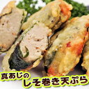 天ぷら 冷凍 国産 「真あじすり身しそ巻き」 約1kg 天麩羅 テンプラ 鯵 鰺 アジ ...