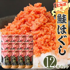 食べ飽きる事ない美味しさ!!北海道産 「鮭ほぐし」約 160g×12本 ※常温 送料無料 sea