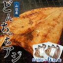 日本屈指の漁場のブランドアジ山陰 どんちっち あじ開き 3枚×2パック 冷凍 【食彩】 sea
