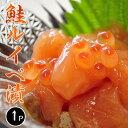 秘伝のタレが味の決め手!生の天然鮭といくらの醤油漬け鮭専門店がつくった「鮭ルイベ漬」(北...