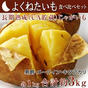 寝かせる事で甘さが増す!!『よくねたいも 食べ比べ3種セット』 北海道産 約1kg×3種(計約3kg)...
