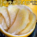 文旦 ポメロ 香川県産 サラダポメロ M〜2L 約2.5kg 2〜5玉入 送料無料