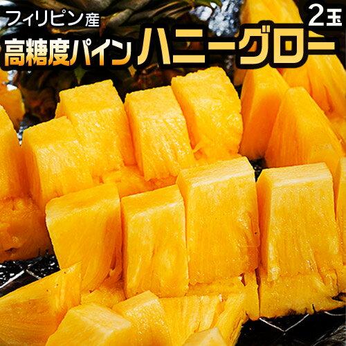 フィリピン産パイナップルハニーグロー2玉約3.5kg送料無料※冷蔵