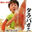 【2人前】ボイル タラバ蟹 ロシア産 1肩 総重量800g ...