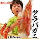 【4人前】ボイル タラバ蟹 ロシア産 800g×2肩 総重量...