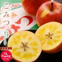 りんご リンゴ 林檎 こみつ 究極の蜜入りりんご「こみつ」 6〜12玉 約2キロ 青森県産※4箱まで同一配送先に限り送料1口で配送可能