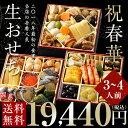 楽天店舗画像:ジャパンギフト おせち料理2018 通販予約