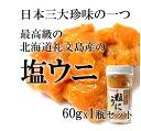 敬老の日 ギフト 最高級 北海道礼文島産の塩ウニ[エゾバフンウニ]60gx2本(計120g)贈…