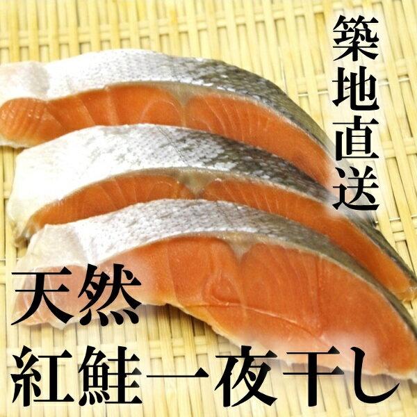 天然紅鮭一夜干し 干物