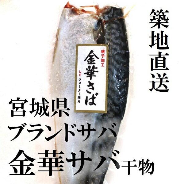 金華サバ 干物 三陸
