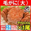 【送料無料】毛ガニ 毛蟹 浜茹で毛がに姿 平均400g前後×...