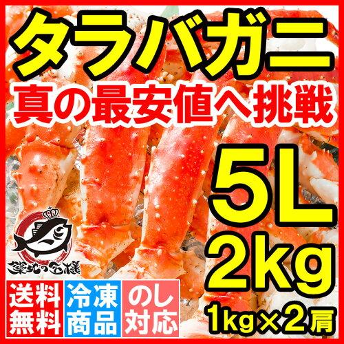 タラバガニ たらばがに 極太 5Lサイズ 1kg ×2肩セット<冷凍総重量2kg前後 正規品 ボ...