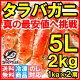 【送料無料】タラバガニ たらばがに 極太 5Lサイズ 1kg ×2肩セット 冷凍総重量 2…