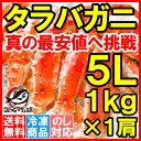 送料無料 タラバガニ たらばがに 1kg 極太 5Lサイズ ...