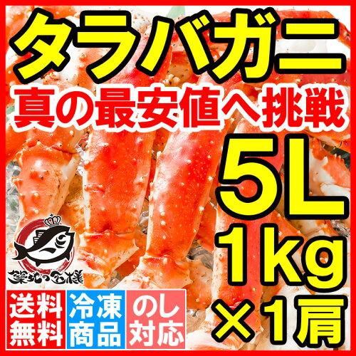 送料無料 タラバガニ たらばがに 1kg 極太5Lサイズ <冷凍総重量 1kg 前後×1肩 正規品 ボイル冷凍...