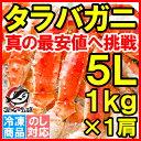 タラバガニ たらばがに 1kg 極太5Lサイズ 冷凍総重量 ...