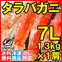 送料無料 タラバガニ たらばがに 超極太7Lサイズ 冷凍総重...