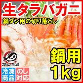 生タラバガニ 1kg<カット済み端材 加熱用 たらばがに>すぐに使える鍋ダシ用カット済みの生タラバガニ端材でお得&便利【訳あり わけあり ワケアリ 生たらば タラバガニ たらばがに かに カニ 蟹 かに鍋 カニ鍋 焼きガニ 築地 レシピ】【楽ギフ_のし】rs