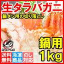 【送料無料】鍋ダシ用 生タラバガニ タラバガニ たらばがに ...