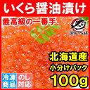 イクラ醤油漬け 北海道産 いくら 100g 最高級の一番手!...