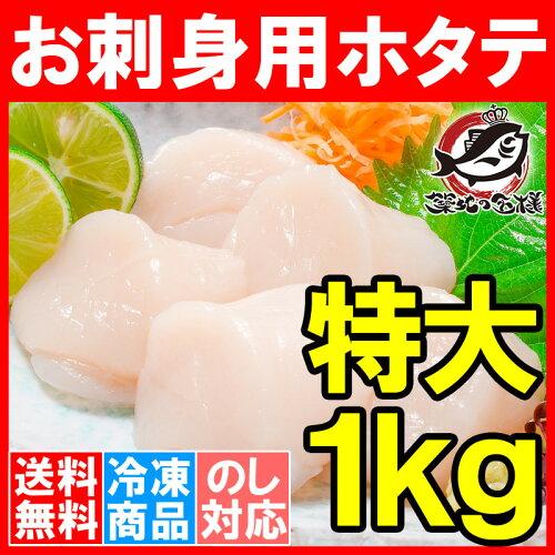 ホタテ ほたて貝柱 お刺身用大粒ほたて<1kg・割れなし正規品・約36〜40粒>北海道産...